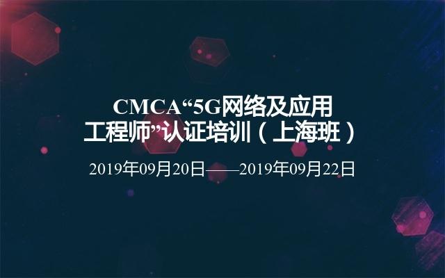 "CMCA""5G网络及应用工程师""认证培训(上海班)"