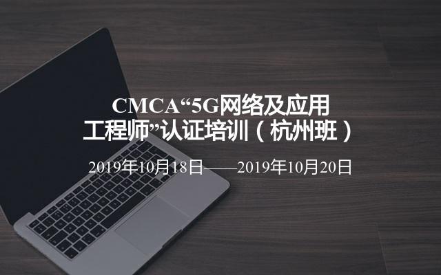 "CMCA""5G网络及应用工程师""认证培训(杭州班)"