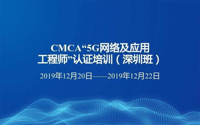 "CMCA""5G网络及应用工程师""认证培训(深圳班)"