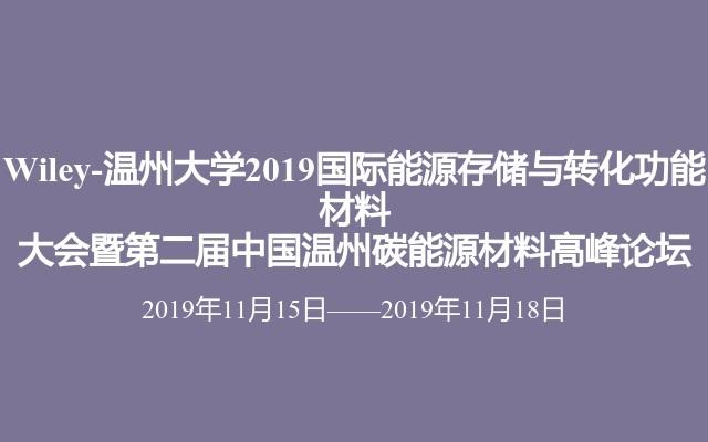 Wiley-温州大学2019国际能源存储与转化功能材料大会暨第二届中国温州碳能源材料高峰论坛