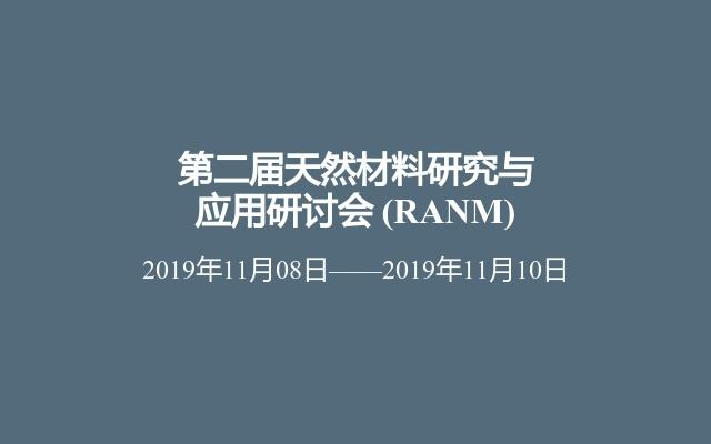 第二届天然材料研究与应用研讨会(RANM)
