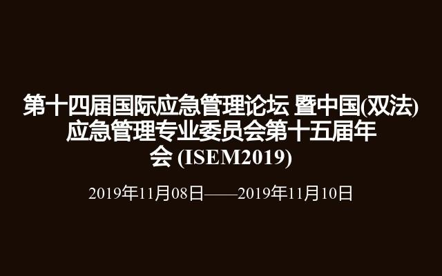 第十四届国际应急管理论坛 暨中国(双法)应急管理专业委员会第十五届年会(ISEM2019)