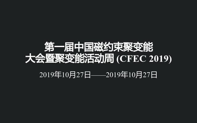 第一届中国磁约束聚变能大会暨聚变能活动周(CFEC 2019)