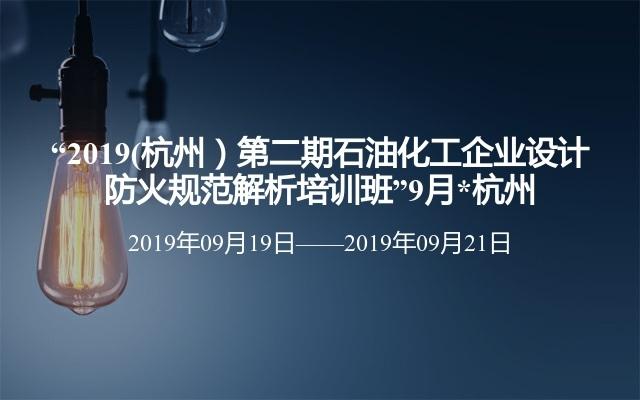 """""""2019(杭州)第二期石油化工企业设计防火规范解析培训班""""9月*杭州"""