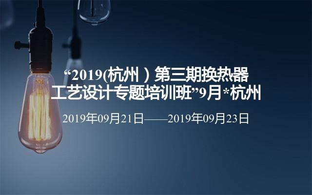 """""""2019(杭州)第三期换热器工艺设计专题培训班""""9月*杭州"""