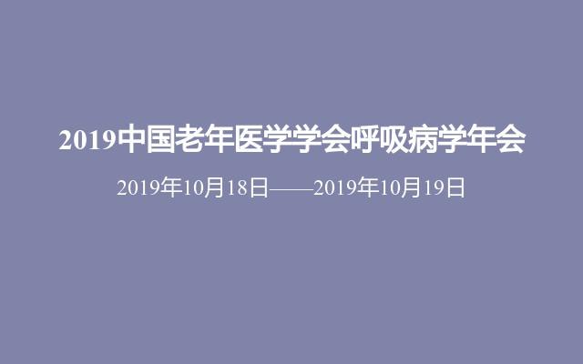 2019中国老年医学学会呼吸病学年会(泰州)