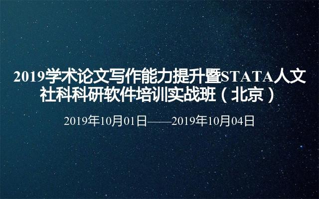2019学术论文写作能力提升暨STATA人文社科科研软件培训实战班(北京)
