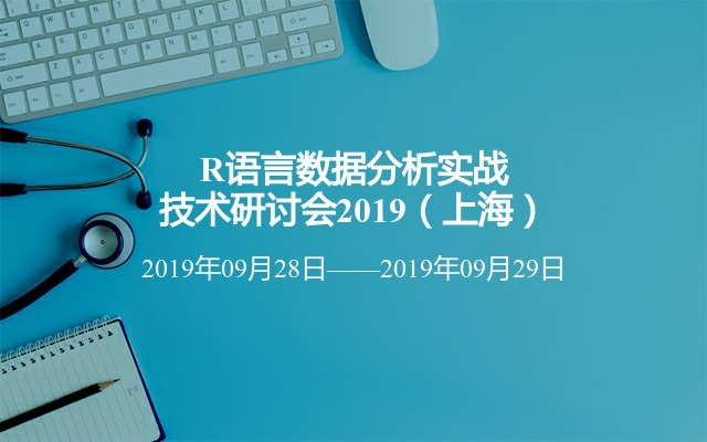 R语言数据分析实战技术研讨会2019(上海)