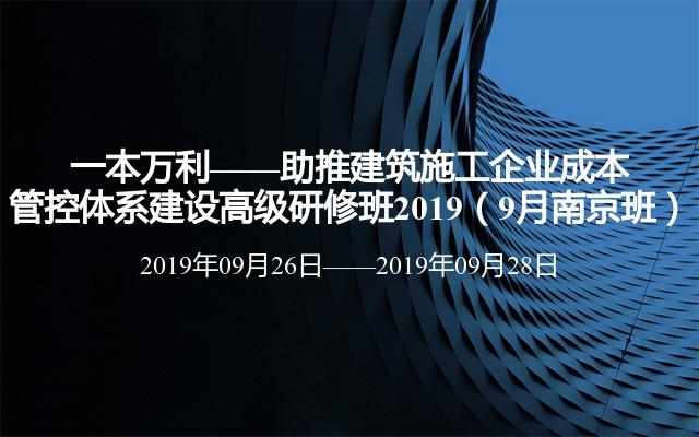 一本万利——助推建筑施工企业成本管控体系建设高级研修班2019(9月南京班)