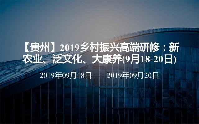 【贵州】2019乡村振兴高端研修:新农业、泛文化、大康养(9月18-20日)