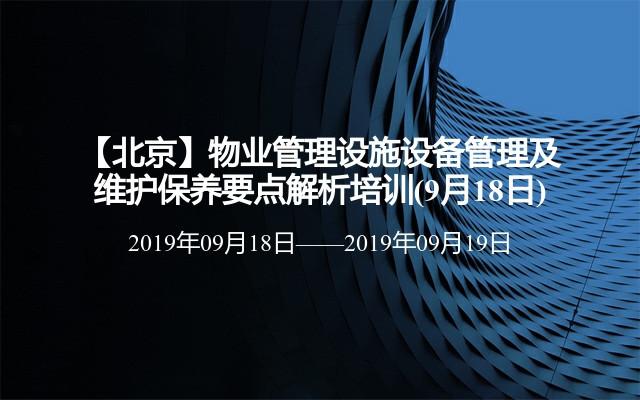 【北京】物业管理设施设备管理及维护保养要点解析培训(9月18日)