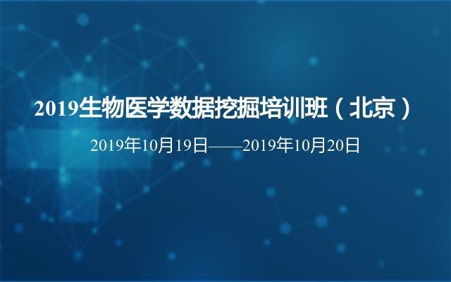 2019生物医学数据挖掘培训班(10月北京班)