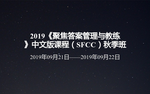2019《聚焦答案管理与教练》中文版课程(SFCC)秋季班