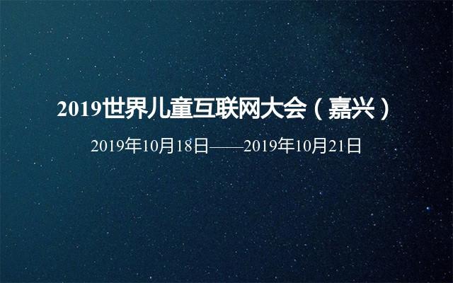 2019世界儿童互联网大会(嘉兴)