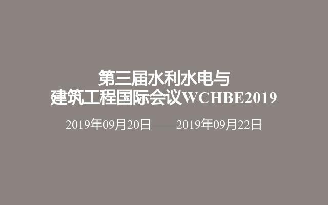 第三届水利水电与建筑工程国际会议WCHBE2019
