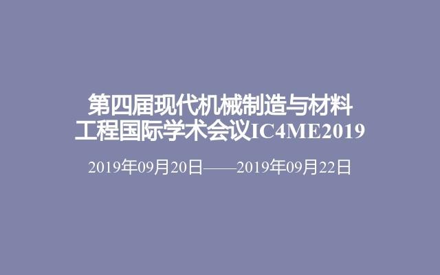 第四届现代机械制造与材料工程国际学术会议IC4ME2019