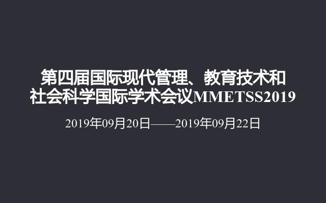 第四届国际现代管理、教育技术和社会科学国际学术会议MMETSS2019