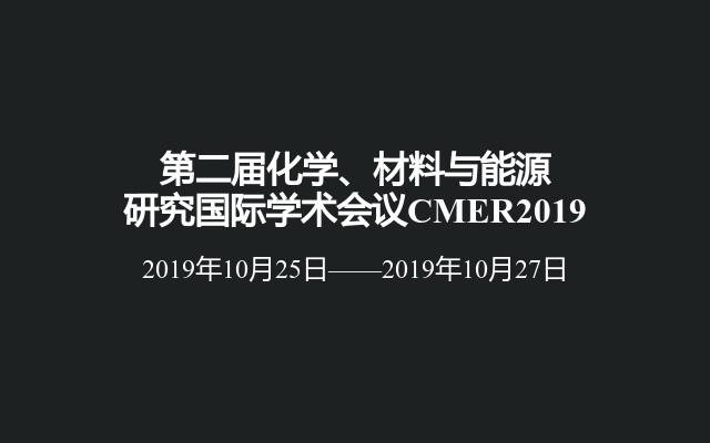 第二届化学、材料与能源研究国际学术会议CMER2019