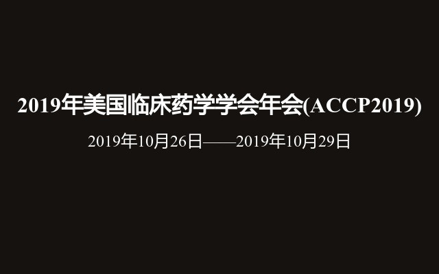 2019年美国临床药学学会年会(ACCP2019)