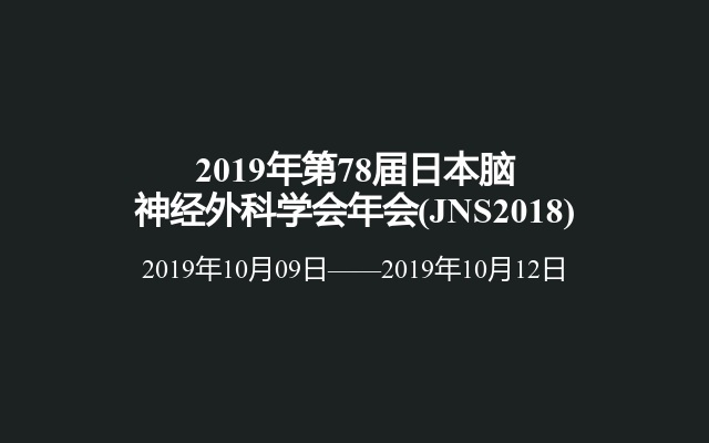2019年第78届日本脑神经外科学会年会(JNS2018)