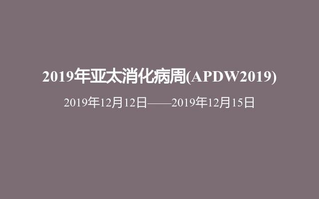 2019年亚太消化病周(APDW2019)