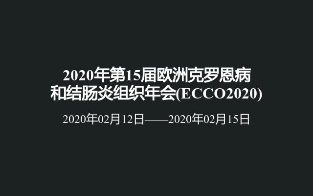 2020年第15届欧洲克罗恩病和结肠炎组织年会(ECCO2020)