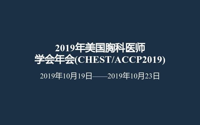 2019年美国胸科医师学会年会(CHEST/ACCP2019)