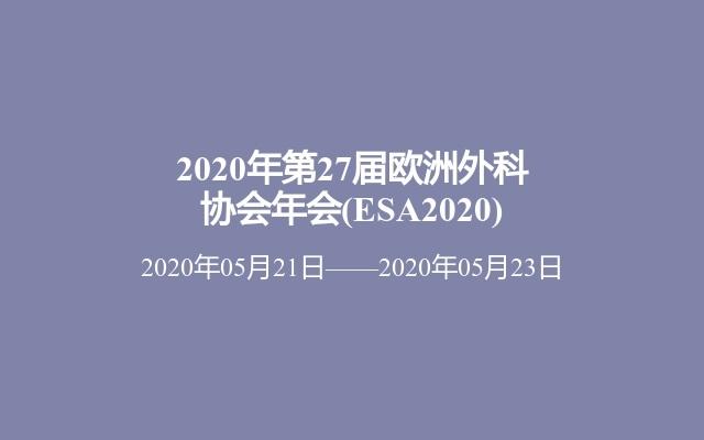 2020年第27届欧洲外科协会年会(ESA2020)