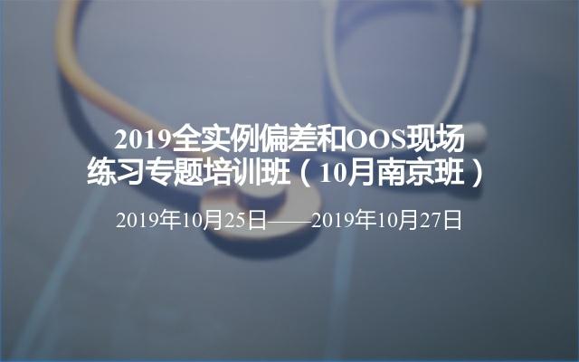 2019全实例偏差和OOS现场练习专题培训班(10月南京班)