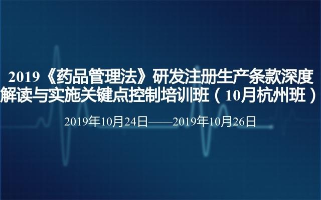2019《药品管理法》研发注册生产条款深度解读与实施关键点控制培训班(10月杭州班)