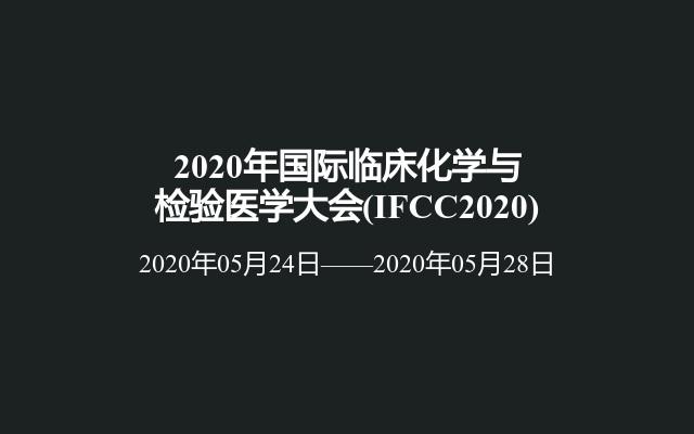 2020年国际临床化学与检验医学大会(IFCC2020)