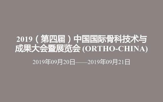 2019(第四届)中国国际骨科技术与成果大会暨展览会(ORTHO-CHINA)