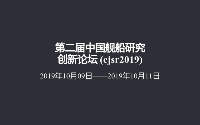 第二届中国舰船研究创新论坛(cjsr2019)