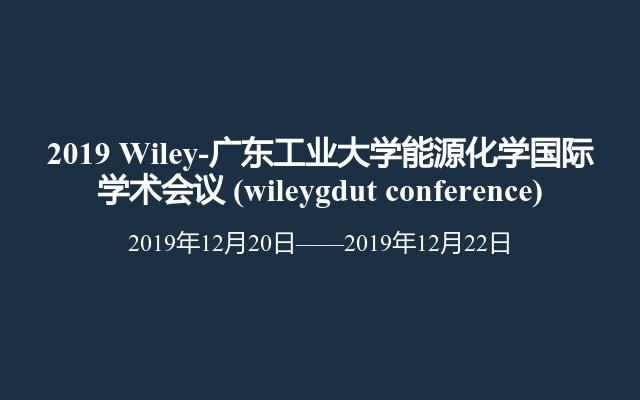 2019 Wiley-广东工业大学能源化学国际学术会议(wileygdut conference)