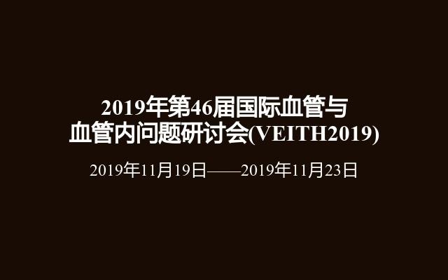 2019年第46届国际血管与血管内问题研讨会(VEITH2019)