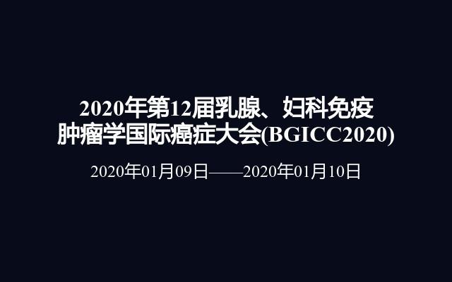 2020年第12届乳腺、妇科免疫肿瘤学国际癌症大会(BGICC2020)