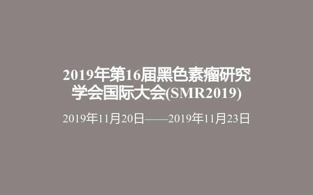 2019年第16届黑色素瘤研究学会国际大会(SMR2019)