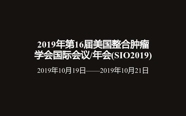 2019年第16届美国整合肿瘤学会国际会议/年会(SIO2019)