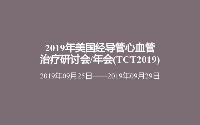 2019年美国经导管心血管治疗研讨会/年会(TCT2019)