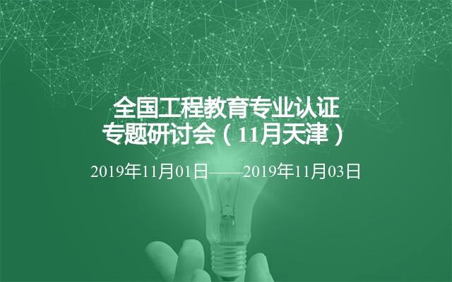 全国工程教育专业认证专题研讨会(11月天津)