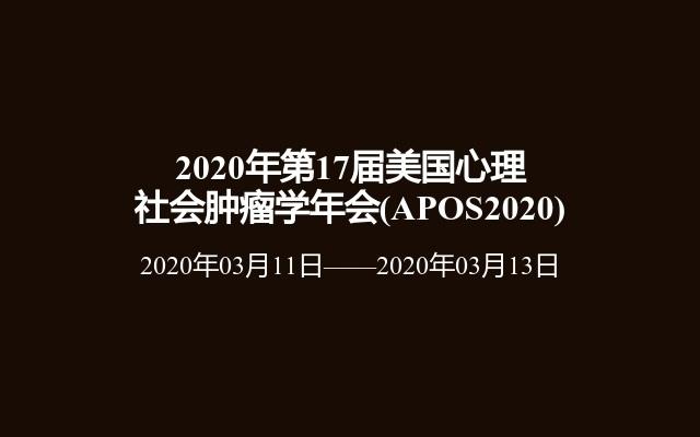 2020年第17届美国心理社会肿瘤学年会(APOS2020)