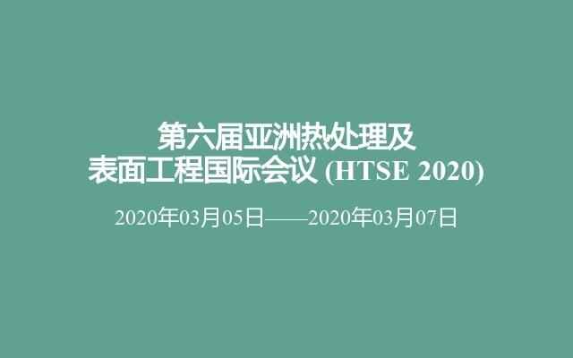 第六届亚洲热处理及表面工程国际会议(HTSE 2020)