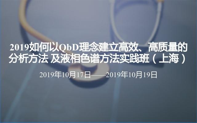 2019如何以QbD理念建立高效、高质量的分析方法 及液相色谱方法实践班(上海)