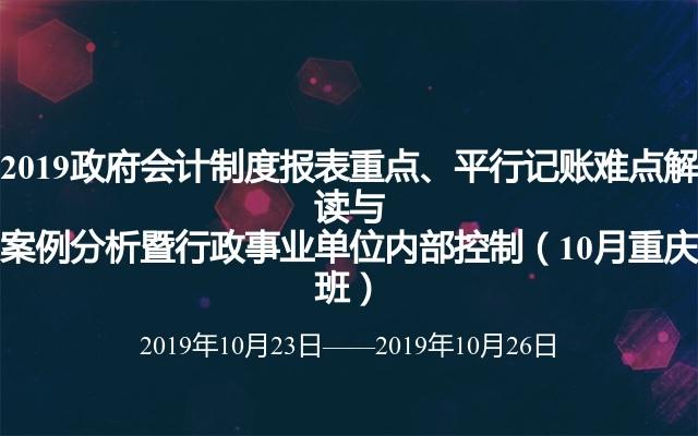 2019政府会计制度报表重点、平行记账难点解读与案例分析暨行政事业单位内部控制(10月重庆班)
