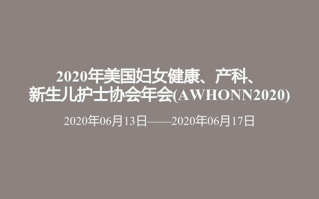 2020年美国妇女健康、产科、新生儿护士协会年会(AWHONN2020)