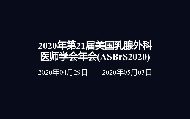 2020年第21届美国乳腺外科医师学会年会(ASBrS2020)