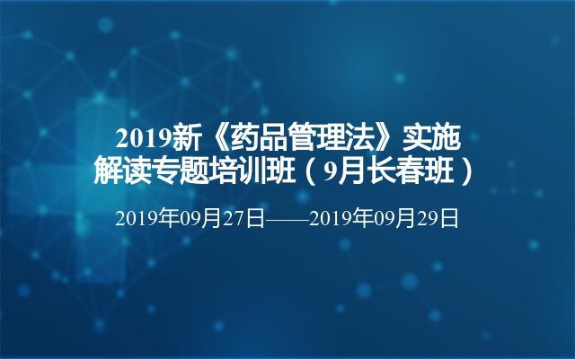 2019新《药品管理法》实施解读专题培训班(9月长春班)