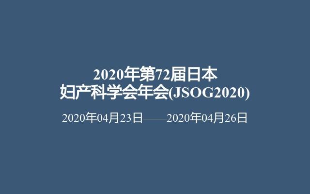 2020年第72届日本妇产科学会年会(JSOG2020)
