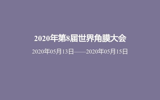 2020年第8届世界角膜大会