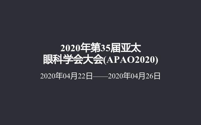 2020年第35届亚太眼科学会大会(APAO2020)